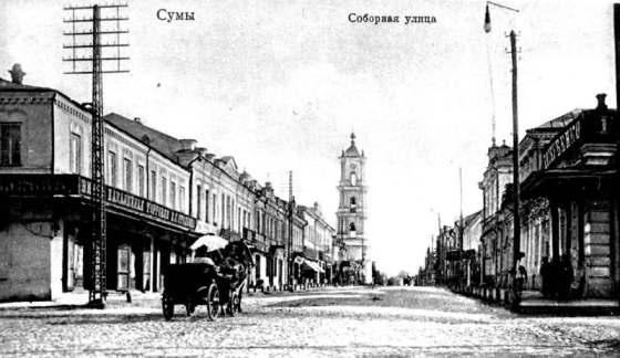 улица Соборная старая