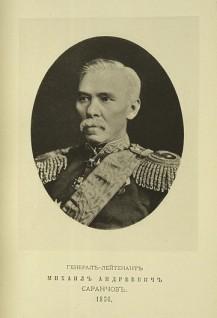 Саранчов Михаил Андреевич
