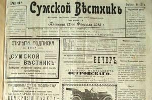 Сумской_Вестник