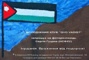 выставка_Иордания