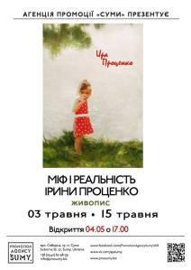 Проценко_выставка