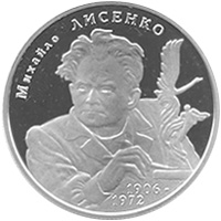 coin_of_ukraine_lysenkom_r
